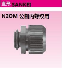 sankei电线管接头N2OM电缆接头