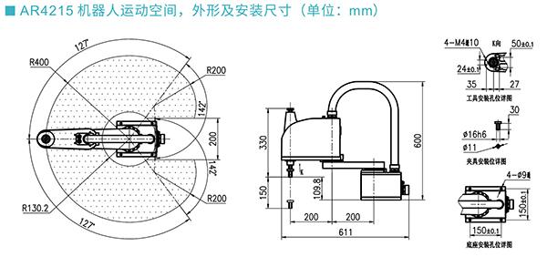 AR4215 四轴400臂长工业机器人