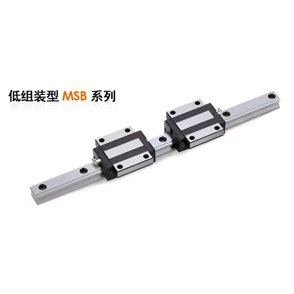 滑块-MSB低组装型