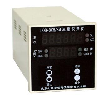 D08-8CM型 数字化流量积算仪