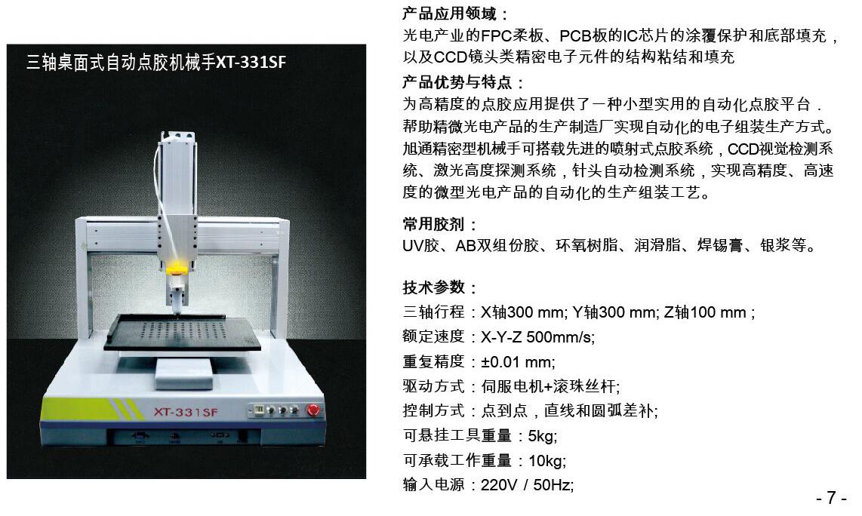 XT-331SF.jpg