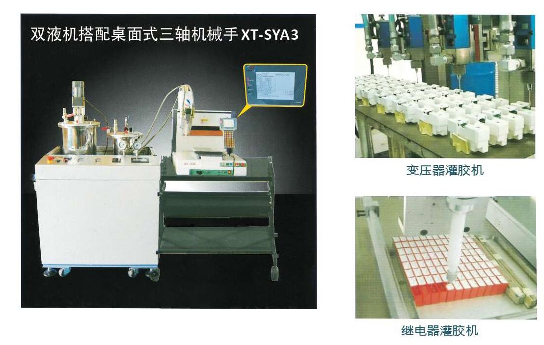 XT-SYA3.jpg