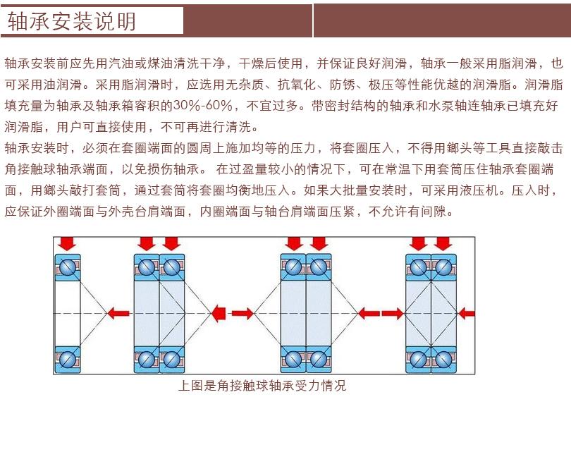 角接触轴承安装说明