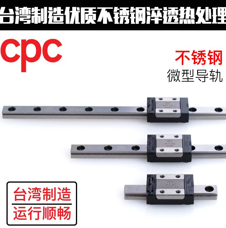 CPC导轨滑块MR系列特点