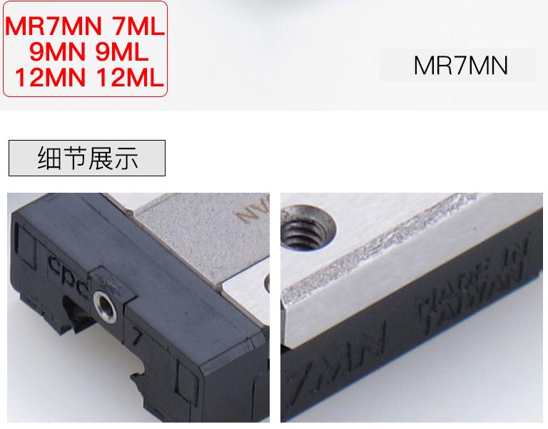 CPC导轨滑块MR系列规格