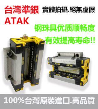 台灣精品ATAK准銀直线滑塊GAH20W重負荷法蘭型,准銀
