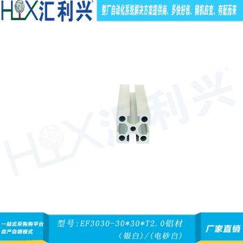 流水线铝型材 珠海EF3030铝型材 厂家直销 30*30铝材 厚度T2,汇利兴