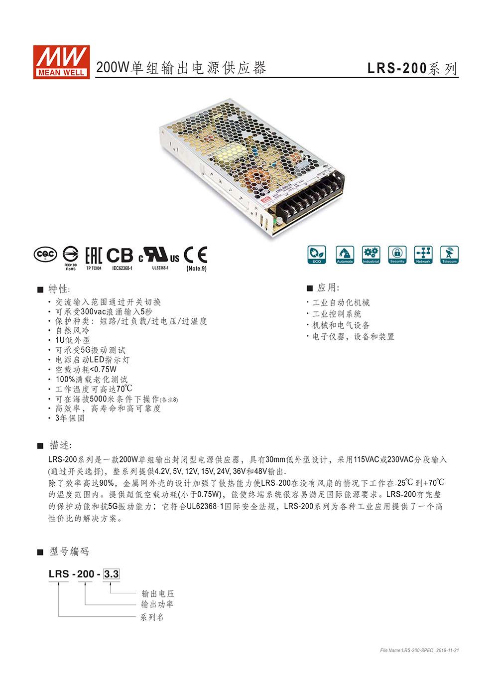 LRS-200-SPEC-CN_1.jpg