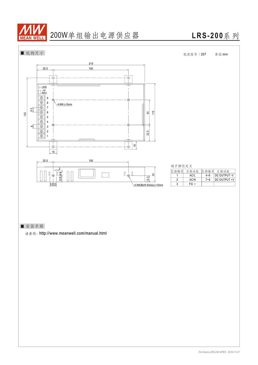 LRS-200-SPEC-CN_4.jpg